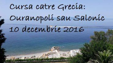 cursa-ouranopoli-10-11-decembrie-2016